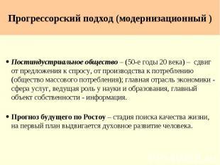 Прогрессорский подход (модернизационный ) Постиндустриальное общество – (50-е го