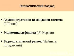 Экономический подход Административно-команданая система (Г.Попов) Экономика дефи