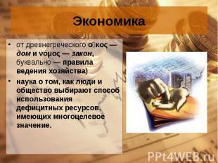 от древнегреческого οἶκος— дом и νόμος— закон, буквально— прав