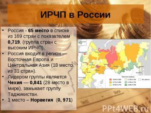 Россия - 65 место в списке из 169 стран с показателем 0,719, (группа стран с выс