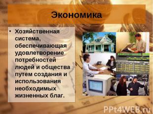 Хозяйственная система, обеспечивающая удовлетворение потребностей людей и общест