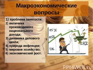 1) проблема занятости; 1) проблема занятости; 2) величина производимого национал