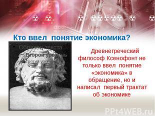 Кто ввел понятие экономика? Древнегреческий философ Ксенофонт не только ввел пон