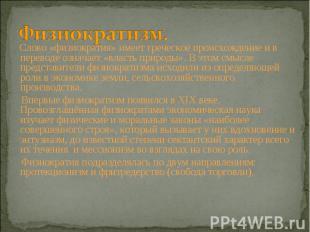 Слово «физиократия» имеет греческое происхождение и в переводе означает «власть