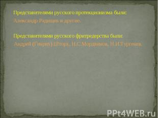 Представителями русского протекционизма были: Представителями русского протекцио