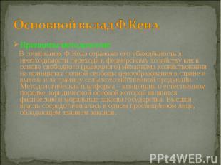 Принципы методологии: Принципы методологии: В сочинениях Ф.Кенэ отражена его убе