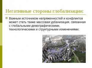 Важным источником напряженностей и конфликтов может стать также массовая урбаниз