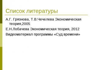 Список литературы А.Г. Грязнова, Т.В.Чечелева Экономическая теория,2005 Е.Н.Лоба
