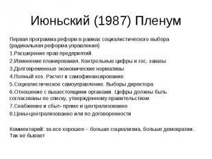 Первая программа реформ в рамках социалистического выбора (радикальная реформа у