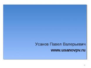 Усанов Павел Валерьевич www.usanovpv.ru