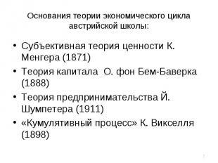 Cубъективная теория ценности К. Менгера (1871) Cубъективная теория ценности К. М