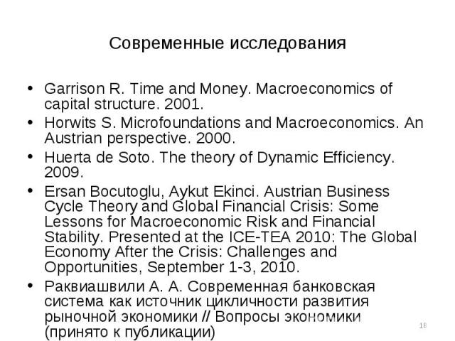 Garrison R. Time and Money. Macroeconomics of capital structure. 2001. Garrison R. Time and Money. Macroeconomics of capital structure. 2001. Horwits S. Microfoundations and Macroeconomics. An Austrian perspective. 2000. Huerta de Soto. The theory o…