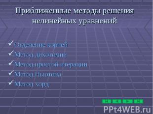 Отделение корней Отделение корней Метод дихотомии Метод простой итерации Метод Н