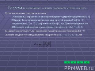 Теорема (о достаточных условиях сходимости метода Ньютона). Пусть выполняются сл