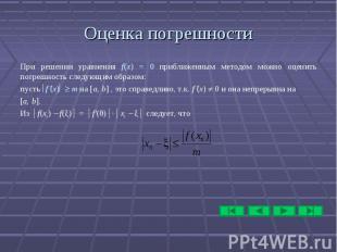 Оценка погрешности При решении уравнения f(x) = 0 приближенным методом можно оце
