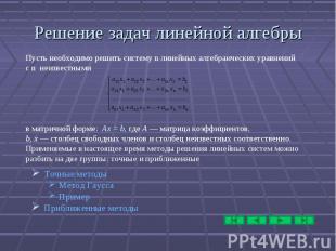 Решение задач линейной алгебры Точные методы Метод Гаусса Пример Приближенные ме