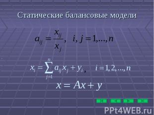 Статические балансовые модели