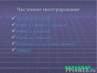 Постановка задачи Постановка задачи Формулы прямоугольников Формула трапеций Фор