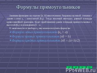 Формулы прямоугольников