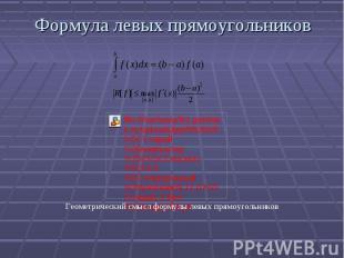 Формула левых прямоугольников