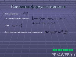 Составная формула Симпсона