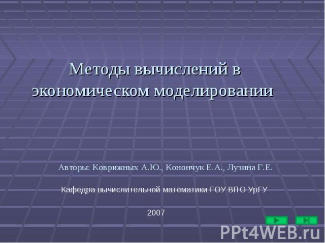 Методы вычислений в экономическом моделировании