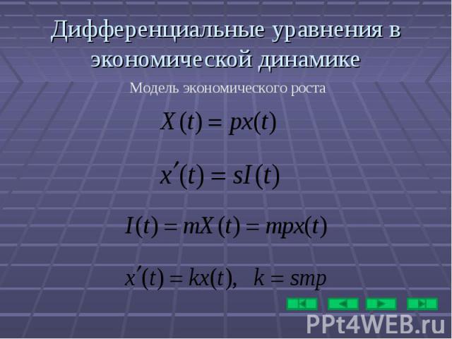 Дифференциальные уравнения в экономической динамике