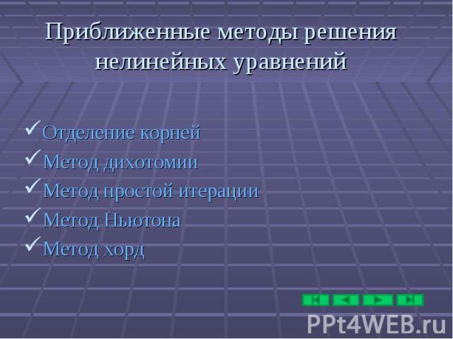 Отделение корней Отделение корней Метод дихотомии Метод простой итерации Метод Ньютона Метод хорд