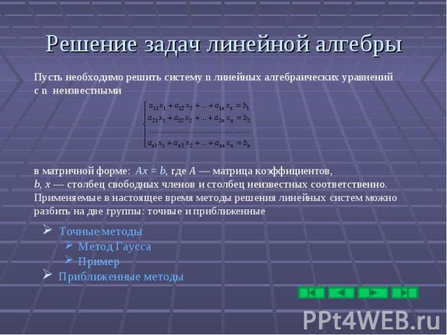 Решение задач линейной алгебры Точные методы Метод Гаусса Пример Приближенные методы