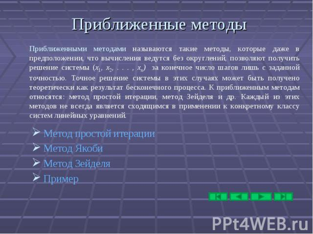 Приближенные методы Метод простой итерации Метод Якоби Метод Зейделя Пример