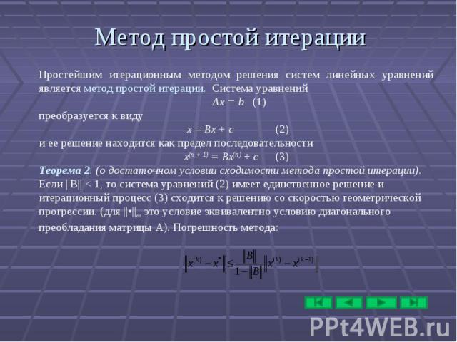 Метод простой итерации онлайн
