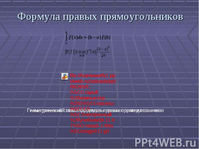 Формула правых прямоугольников
