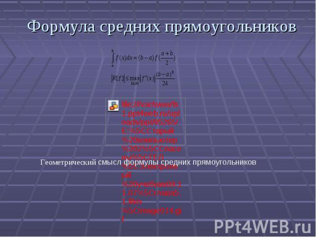 Формула средних прямоугольников