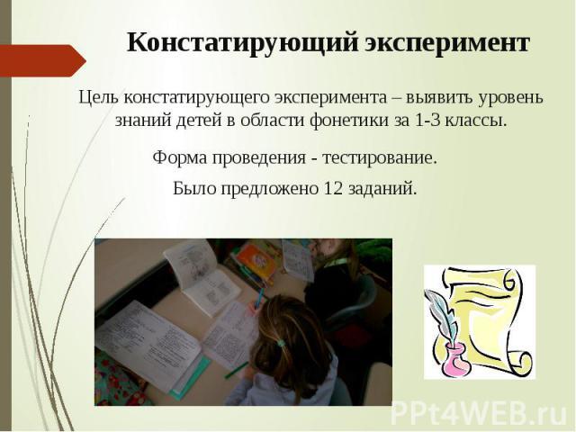 Констатирующий эксперимент Цель констатирующего эксперимента – выявить уровень знаний детей в области фонетики за 1-3 классы.
