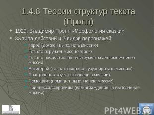 1929, Владимир Пропп «Морфология сказки» 1929, Владимир Пропп «Морфология сказки