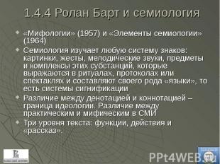 «Мифологии» (1957) и «Элементы семиологии» (1964) «Мифологии» (1957) и «Элементы