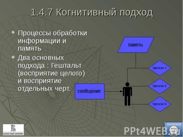 Процессы обработки информации и память Процессы обработки информации и память Два основных подхода : Гештальт (восприятие целого) и восприятие отдельных черт.