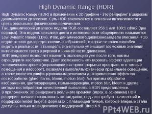 High Dynamic Range (HDR)
