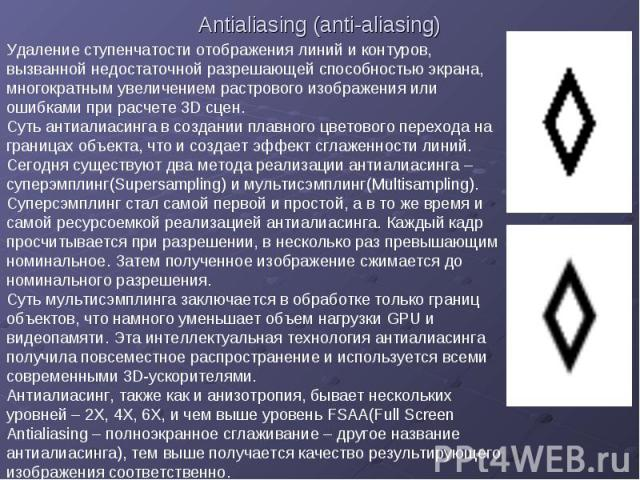 Antialiasing (anti-aliasing)