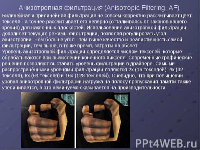 Анизотропная фильтрация (Anisotropic Filtering, AF)