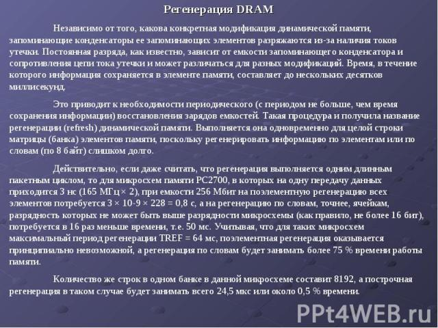 Регенерация DRAM Регенерация DRAM