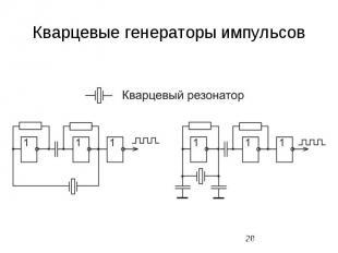Кварцевые генераторы импульсов