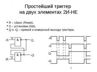 Простейший триггер на двух элементах 2И-НЕ