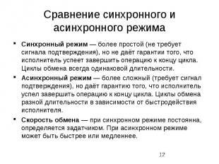 Сравнение синхронного и асинхронного режима Синхронный режим — более простой (не