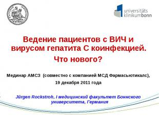 Ведение пациентов с ВИЧ и вирусом гепатита С коинфекцией. Ведение пациентов с ВИ