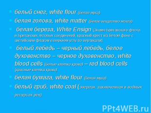 белый снег, white flour (белая мука). белый снег, white flour (белая мука). бела
