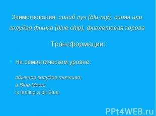 Заимствования: синий луч (blu-ray), синяя или голубая фишка (blue chip), фиолето