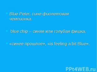 Blue Peter, сине-фиолетовая чемпионка. blue chip – синяя или голубая фишка. «син