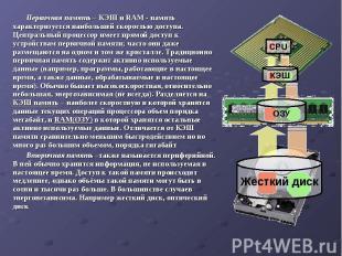 Первичная память – КЭШ и RAM - память характеризуется наибольшей скоростью досту