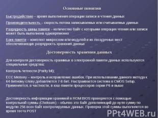Основные понятия Основные понятия